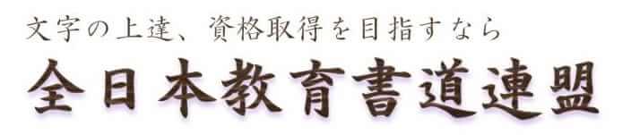 文字の上達、資格取得なら全日本教育書道連盟